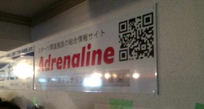 adrenalinePR