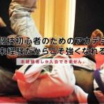 clube-de-jiujitsu