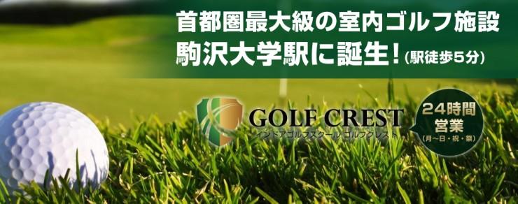 golfcrest
