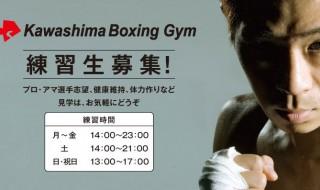 kawashima-gym