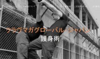 kravmaga-japan