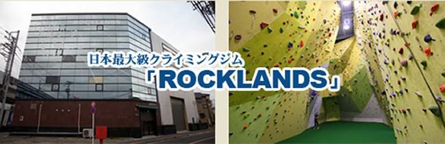 rock-lands
