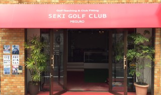 seki-golfclub